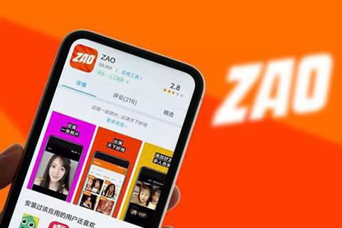 """#晨报#ZAO致歉了!针对隐私安全争议 """"ZAO""""首次回应;光线传媒一月内申请上千""""哪吒""""商标"""