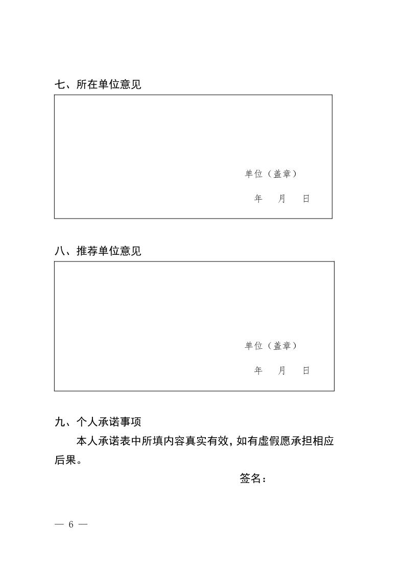 北知局:关于开展北京市知识产权专家库专家征集工作的通知