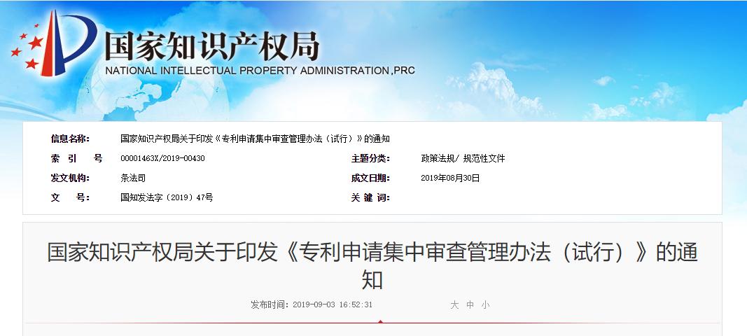 国知局:《专利申请集中审查管理办法(试行)》全文发布!