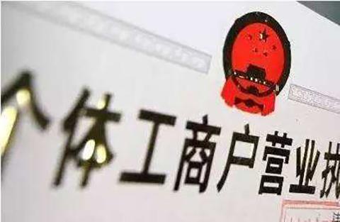 伪造个体工商户经营执照申请的商标被无效宣告