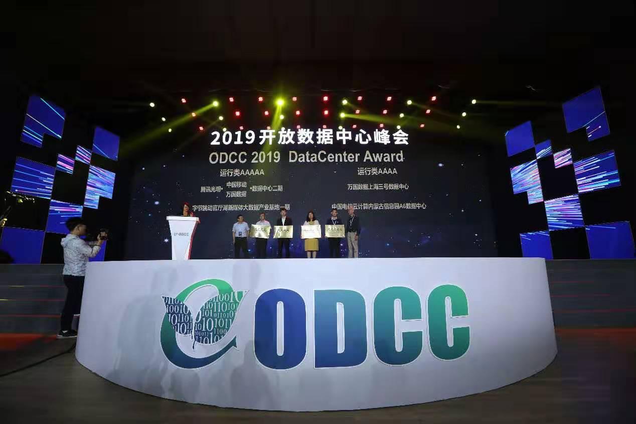 產業發展風向標!2019開放數據中心峰會盛大開幕!