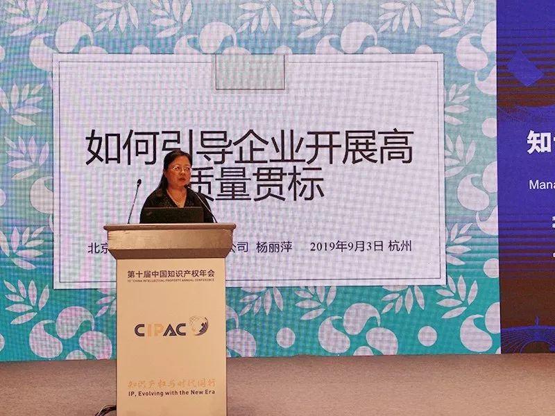 中知认证走进第十届中国知识产权年会,高质量知识产权认证助力创新发展