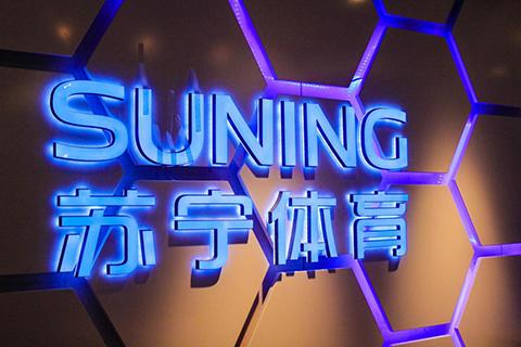 #晨报#体育赛事侵权泛滥!苏宁体育对120件、索赔金额超6亿元的侵权案提起诉讼