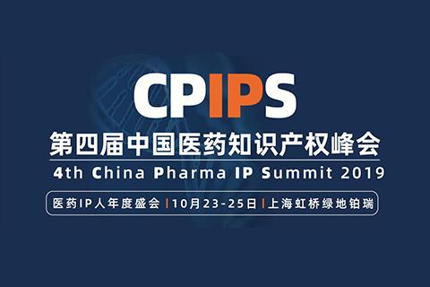 第四届中国医药知识产权峰会2019,10月23-25号于上海召开(附最新议程)