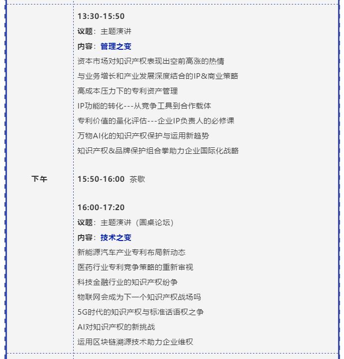 """IP生態新變局""2019全球知識產權生態大會將于11月5日-6日在京舉辦!"