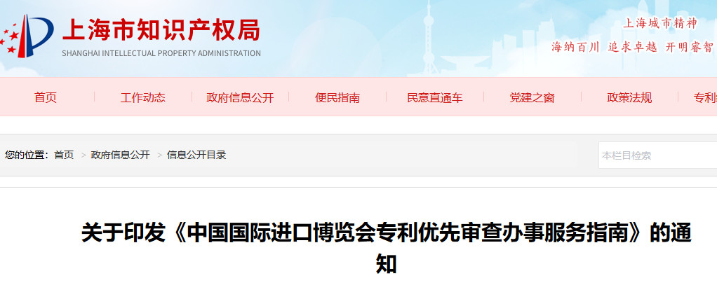 《中国国际进口博览会专利优先审查办事服务指南》全文公布!