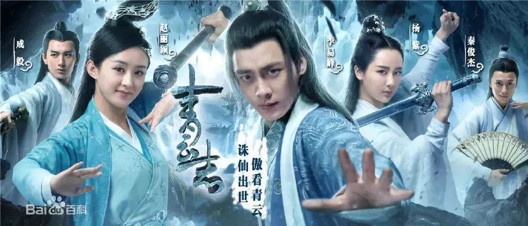 诛仙vs青云志:剧版页游是否侵权小说?