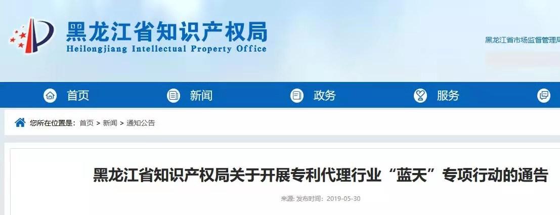 """黑龙江省开展专利代理行业""""蓝天""""专项整治行动"""