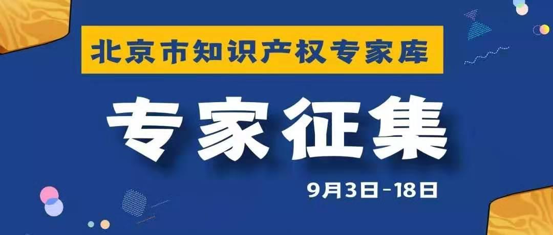 倒计时!北京市知识产权专家库邀您加入!