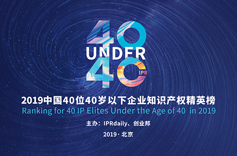 40位40岁以下企业知识产权精英(40 Under 40)入围名单,将于明日公布!