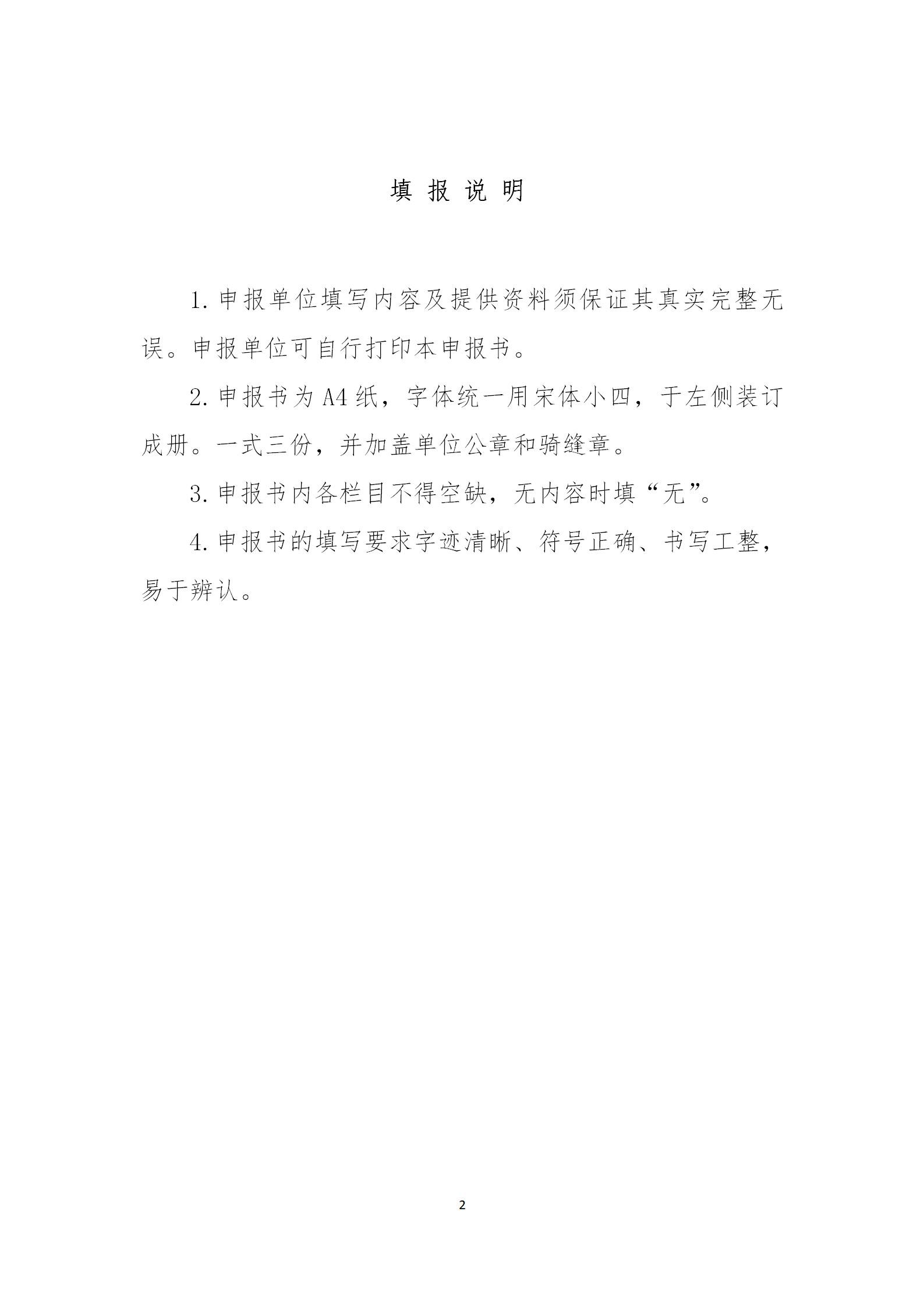 公开征集2019年北京市企业海外知识产权预警项目行业预警项目(通知)