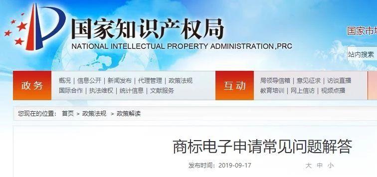 """国知局:最新""""商标电子申请常见问题解答""""公布!"""