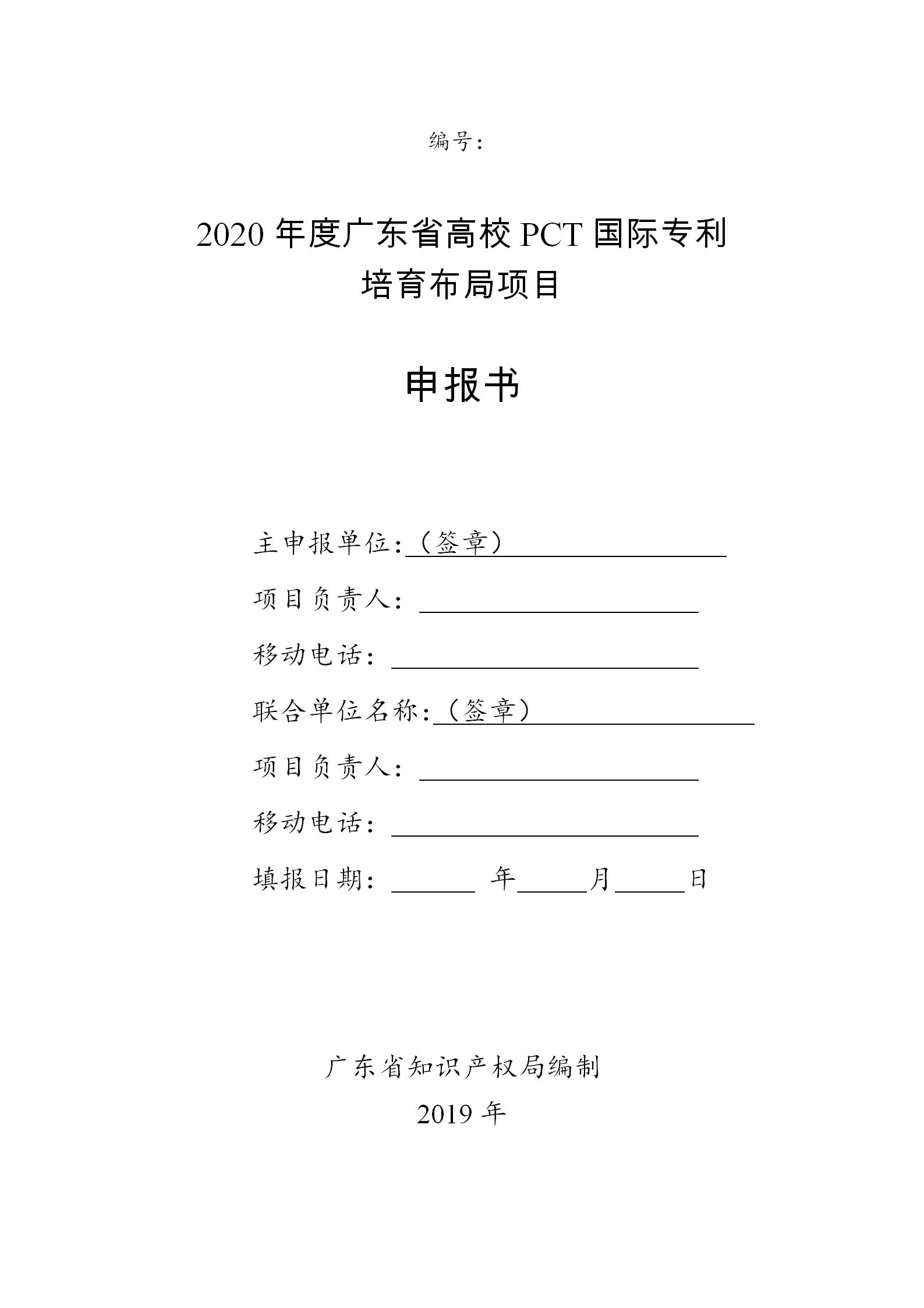 广东发布2020年度省知识产权工作专项资金项目库知识产权促进工作项目申报指南