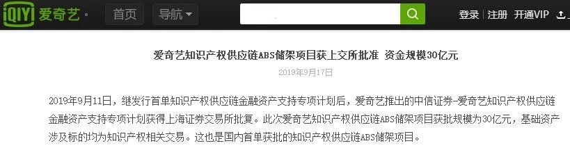 30亿!国内首单知识产权供应链ABS储架项目花落爱奇艺