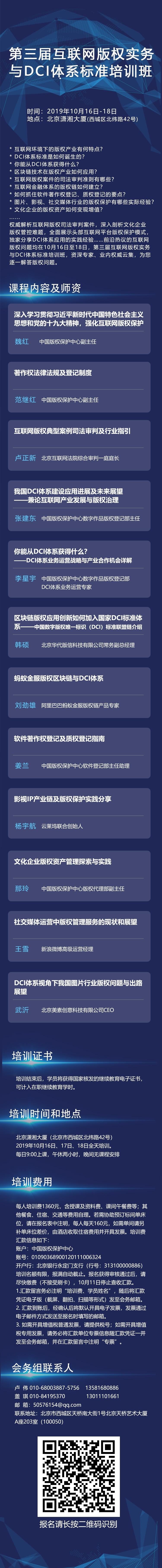 十月北京,第三届互联网版权实务与DCI体系标准培训班开始招生!