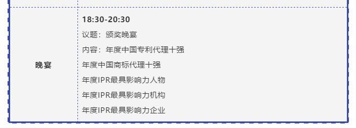"""""""IP生态新变局""""2019全球知识产权生态大会将于11月5日-6日在京举办!"""