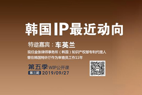 2019WIP公开课第五季第三期:韩国IP最近动向