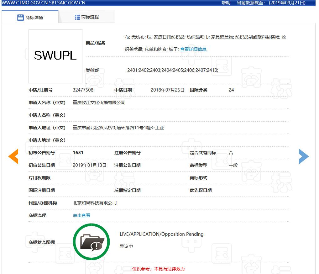 西南政法大学SWUPL商标被抢注?