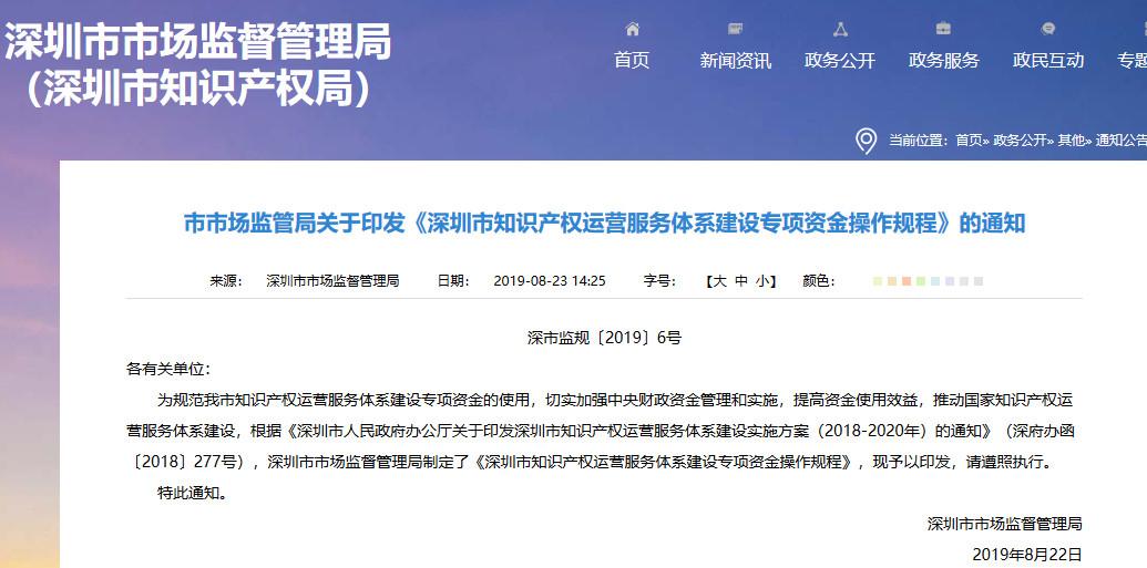 《深圳市知识产权运营服务体系建设专项资金操作规程》公布