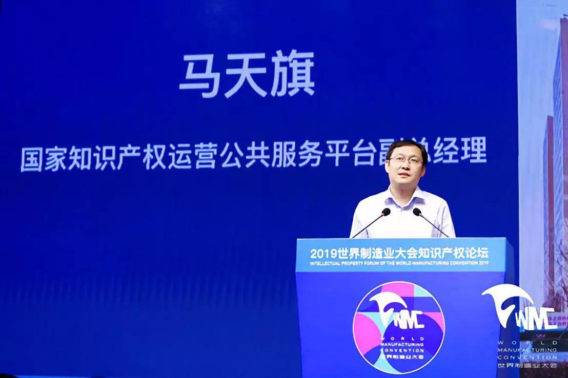 2019世界制造业大会知识产权论坛顺利举办