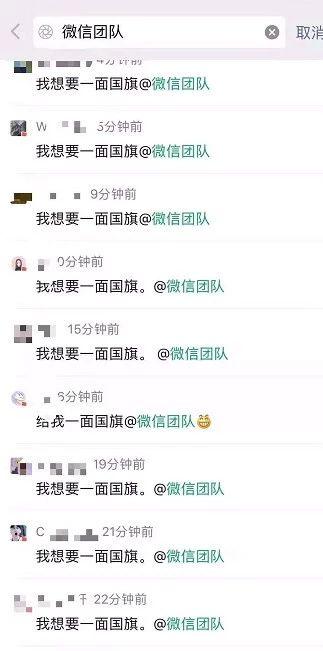 """""""给我一面国旗@微信官方""""属广告营销?国旗不得用作商标和广告"""