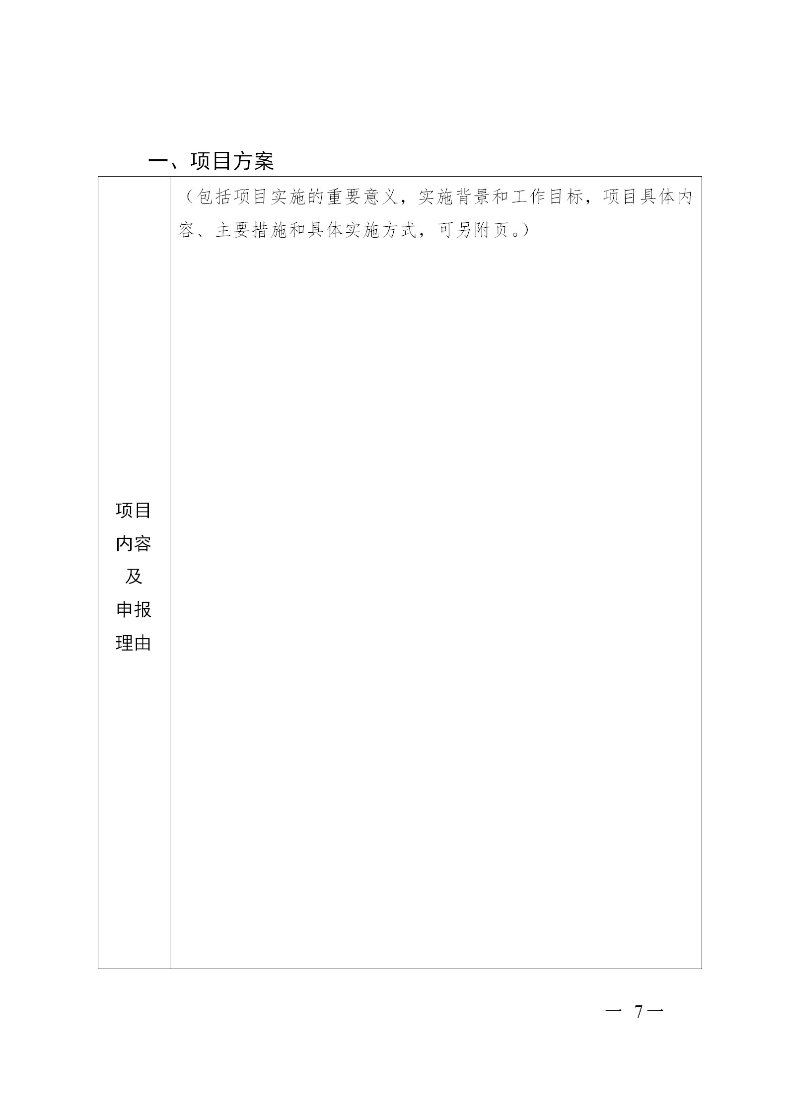 广东省发布2020年度知识产权海外护航等项目申报指南