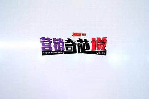 """""""营销奇葩说""""构成侵权!北京知产法院二审维持原判(附判决书全文)"""