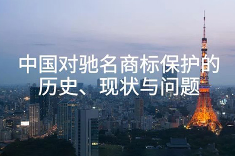 中国对驰名商标保护的历史、现状与问题