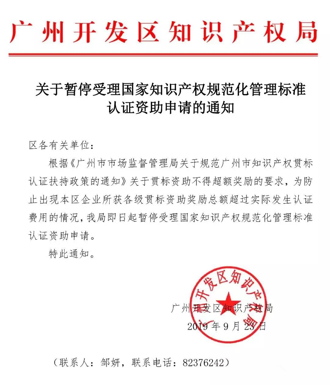 通知!广州开发区、青岛市暂停知识产权贯标补助