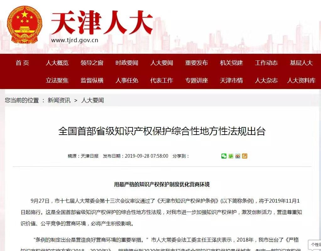 全国首部省级知识产权保护综合性地方性法规公布(11.1日起施行)