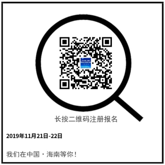 官宣!2019中欧(国际)互联网知识产权保护与创新大会即将启幕
