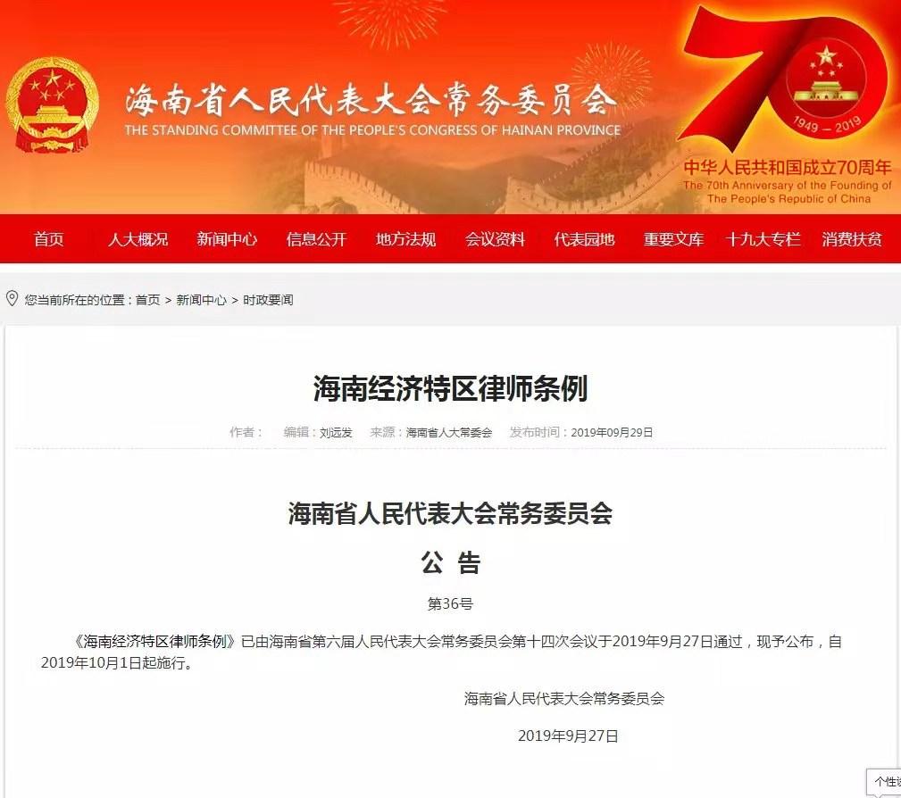 2019.10.1起实施海南经济特区专利代理人可担任律所合伙人!(附全文)