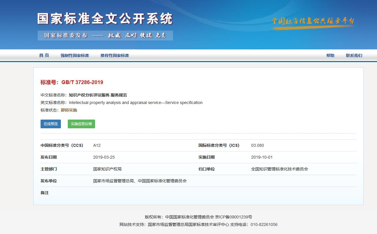 2019.10.1起實施《知識產權分析評議服務 服務規范》(附全文)