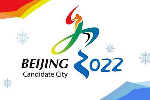 两年申请2000多个商标?知识产权为北京2022年冬奥会保驾护航