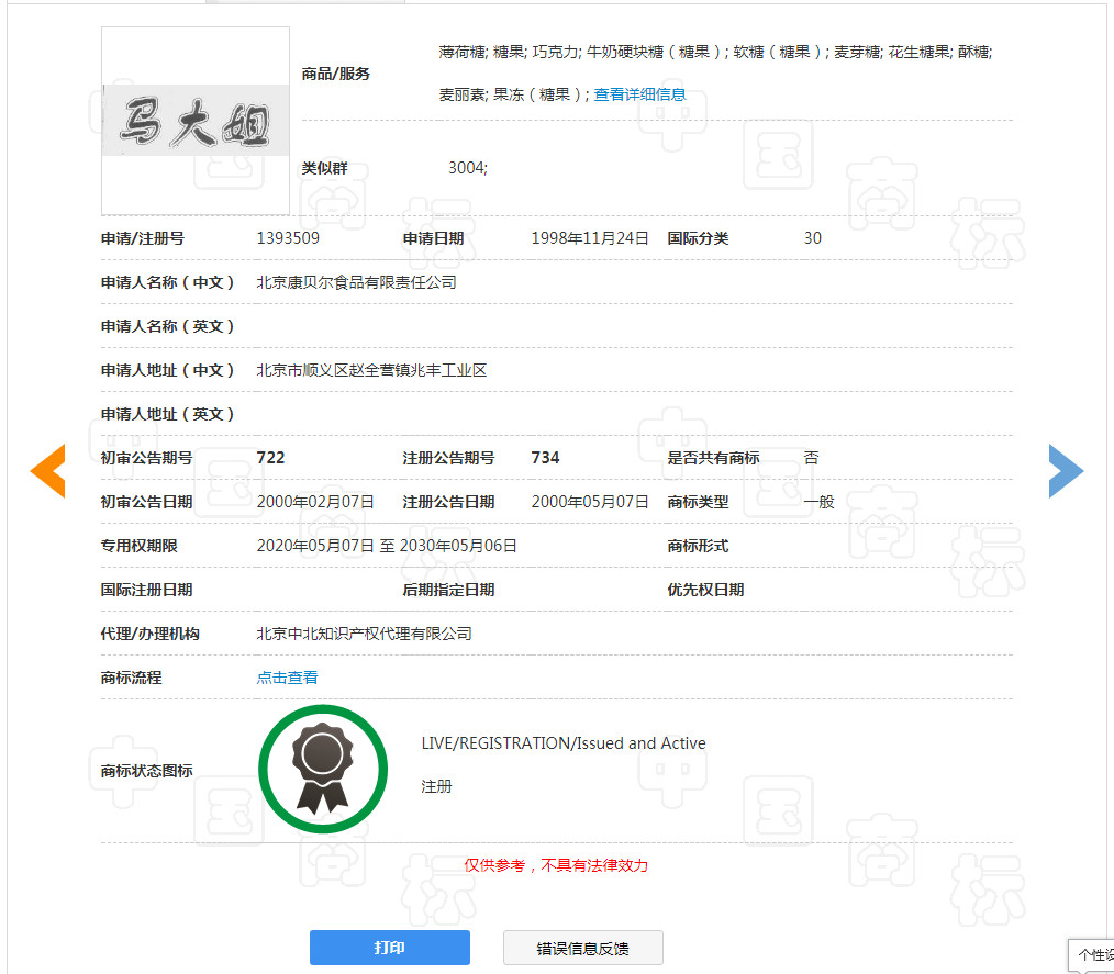 """""""大白兔-天山牌""""VS """"馬大姐牌""""迎來終審判決!"""