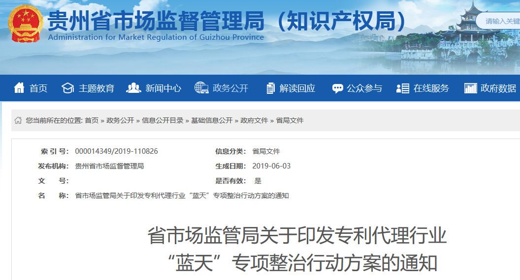 """貴州省開展專利代理行業 """"藍天""""專項整治行動"""
