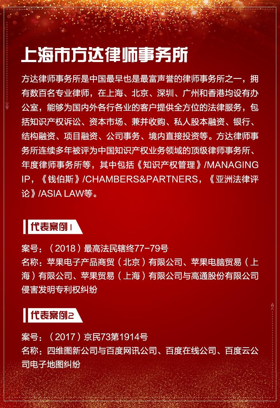 重磅发布(一)| 2018-2019年度中国知识产权诉讼代理机构TOP10揭晓