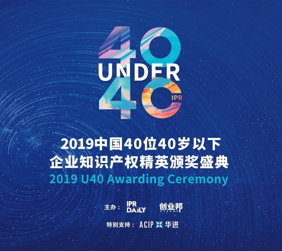 """生而不凡!2019年中国""""40位40岁以下企业知识产权精英""""榜单揭晓"""