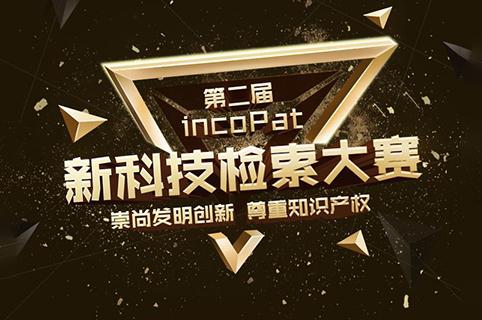 第二届incoPat新科技检索大赛来了!