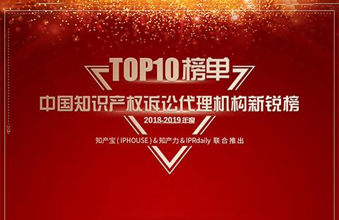 重磅发布(二)| 2018-2019年度中国知识产权诉讼代理机构新锐/著作权榜TOP10揭晓