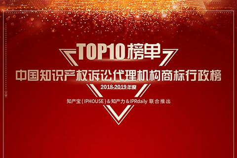 重磅发布(三)| 2018-2019年度中国知识产权诉讼代理机构商标榜TOP10揭晓