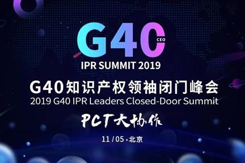 号外!号外!2019年G40知识产权领袖(闭门)峰会议题曝光