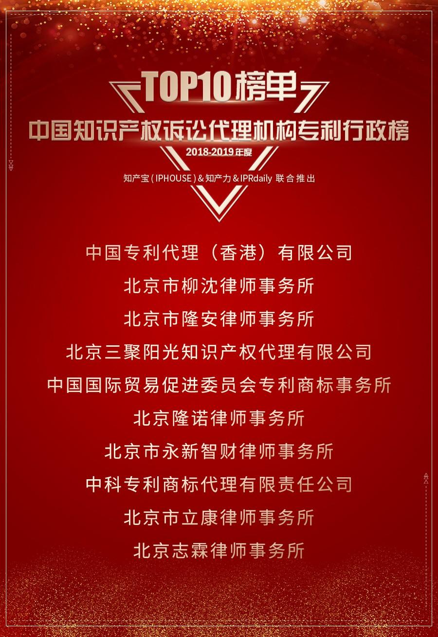 重磅发布(四)| 2018-2019年度中国知识产权诉讼代理机构专利榜TOP10揭晓