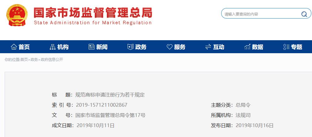 2019.12.1施行!规范商标申请注册行为若干规定(全文)