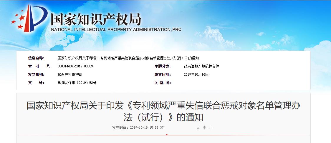 国知局:《专利领域严重失信联合惩戒对象名单管理办法(试行)》全文发布