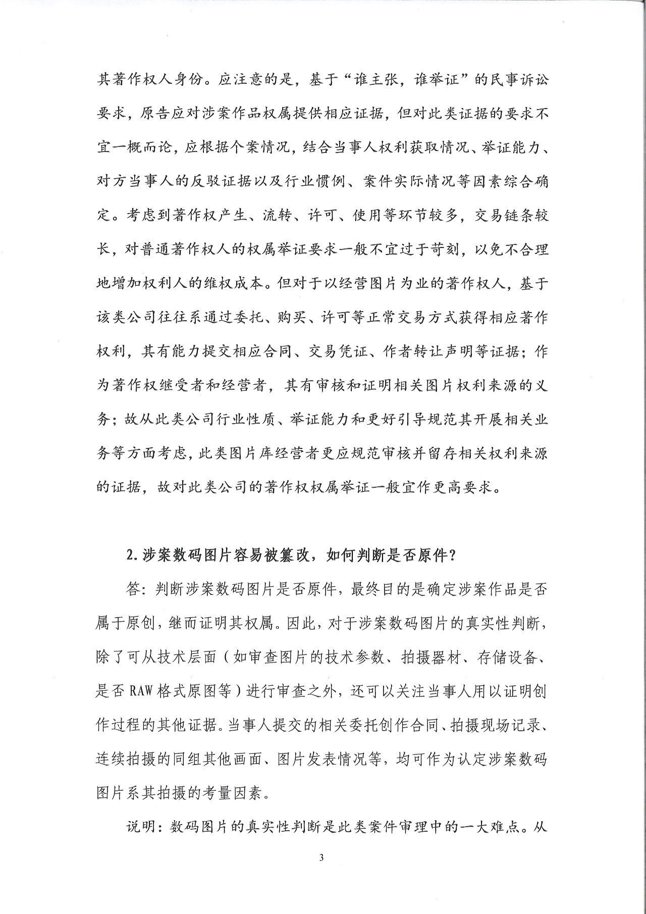 """图片维权的""""权威攻略""""!广东高院印发《涉图片类著作权纠纷案件若干问题的解答》(全文)"""