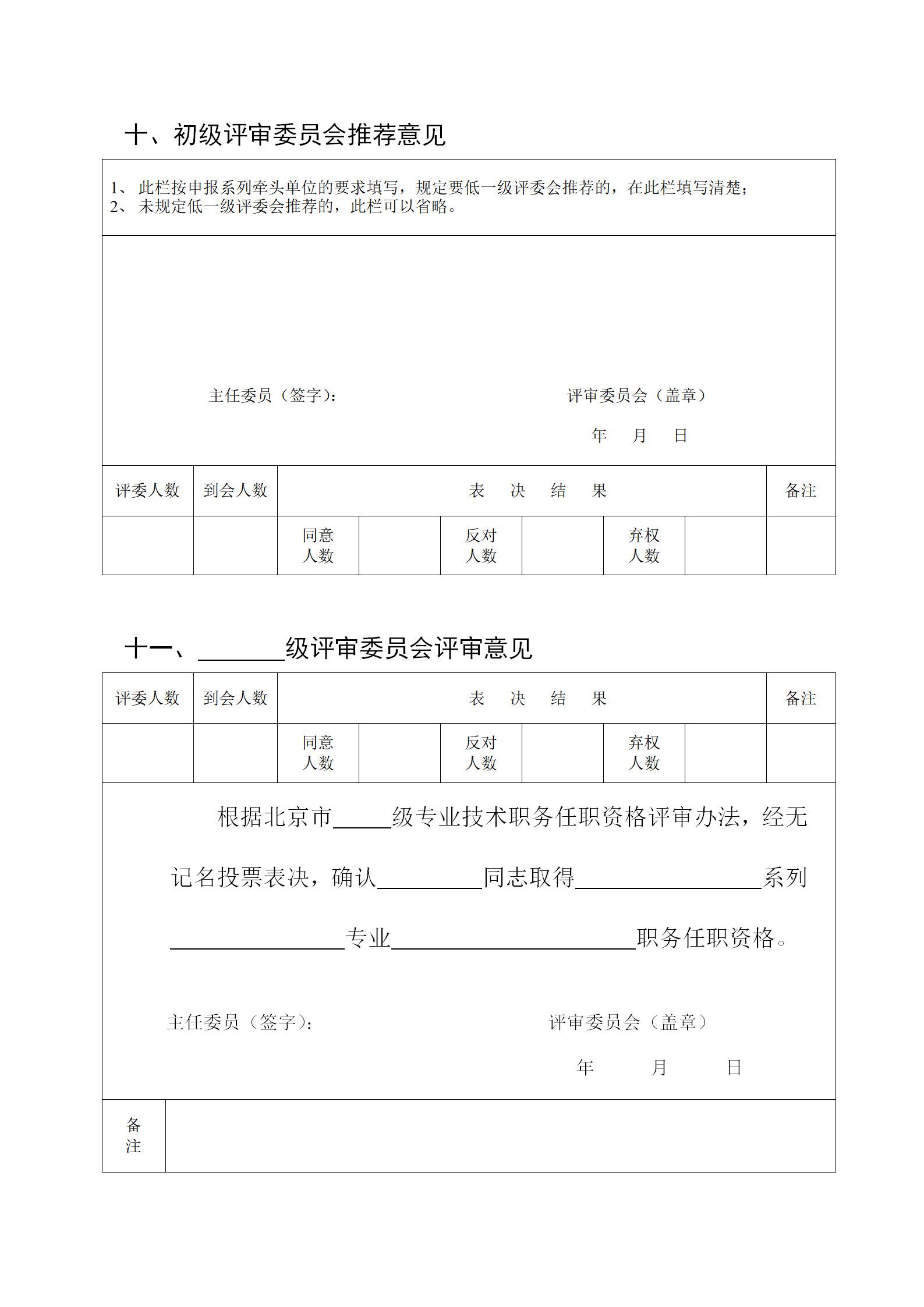 2019年度北京专利代理中级职称评价工作自10月25日开始!