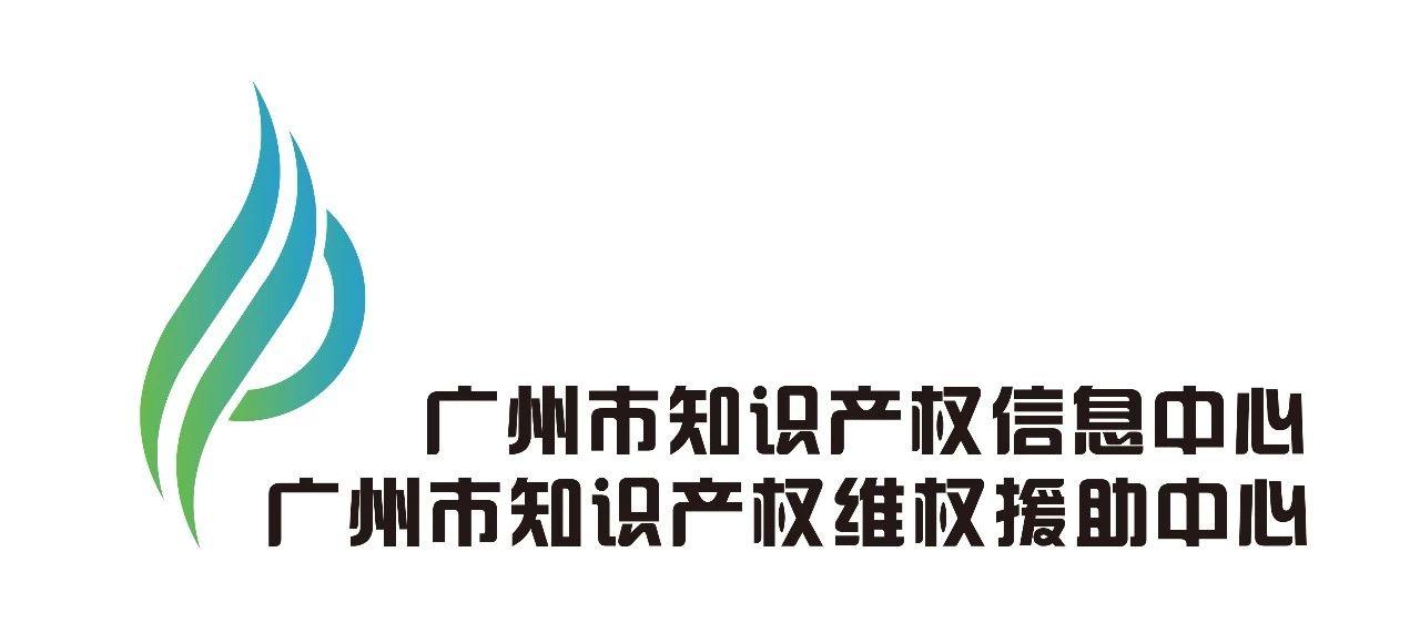 「2019粤港澳大湾区知识产权交易博览会」知识产权运营服务展区亮点提前看!