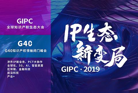 IP生态新变局!2019GIPC全球知识产权生态大会报名倒计时!
