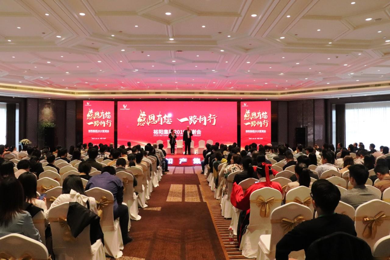 裕阳集团2019答谢会——打造企业超强内核,共促提能增效